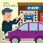 車検申込みステップ2