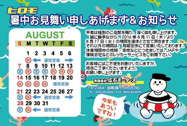 2016_08_夏季休業のお知らせ