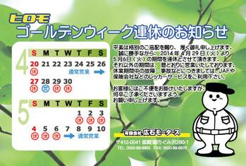 2014_04ゴールデンウィークお知らせ